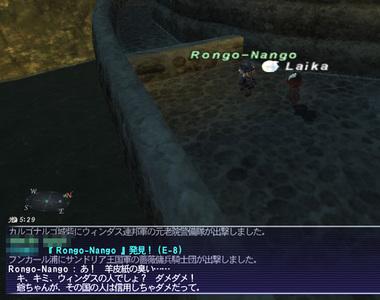 スカウトNPC「Rongo-Nango」